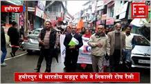 मांगों को लेकर भारतीय मजदूर संघ ने Hamirpur में निकाली रोष रैली