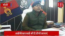 Barielly: 3 कश्मीरी छात्राओं पर मामला दर्ज, भारतीय सेना के खिलाफ की थी टिप्पणी