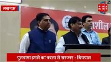 शिवपाल ने पीएम मोदी को घेरा, कहा- जवान शहीद हो रहे हैं और सरकार चुप बैठी है