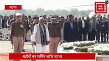 पटना एयरपोर्ट पर शहीदों के पार्थिव शरीर को दिया गया गार्ड ऑफ ऑनर
