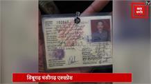 डिब्रूगढ़ चंडीगढ़ एक्सप्रेस में जवान की संदिग्ध मौत