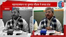 BJPके राष्ट्रीय उपाध्यक्ष Dushyant Gautamने कहा- महागठबंधन जरासंध की फौज है