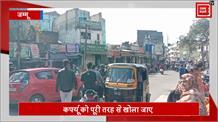 Jammu में 5वें दिन Curfew में दी गई ढील, बाजारों में लगी भीड़