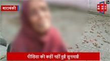 दबंगों और पुलिस से बेबस रेप पीड़िता ने खाया ज़हर, बलात्कार के बाद किया जा रहा था परेशान