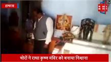 चोरों ने राधा कृष्ण मंदिर को बनाया निशाना, अष्टधातु से बनी 4 मूर्तियां  की चोरी