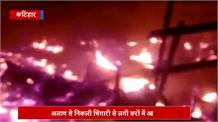 कटिहार में 20 घरों में लगी भीषण आग