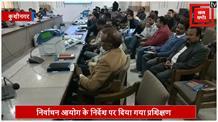 कुशीनगर में चुनाव की तैयारियां तेज, मास्टर ट्रेनरों को EVM की सीलिंग का दिया गया प्रशिक्षण