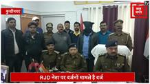 शराब कांड: मुख्य आरोपी RJD नेता हरेंद्र यादव भीलवाड़ा से गिरफ्तार