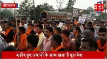 पुलवामा के शहीदों को श्रद्धांजलि देने सड़कों पर उतरे लोग, निकाला कैंडल मार्च