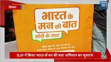 'भारत के मन की बात मोदी के साथ' अभियान का Shimla Rural से हुआ शुभारंभ