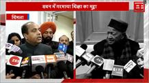 सुनिए शिक्षा को लेकर क्या बोले CM जयराम और Virbhadra Singh