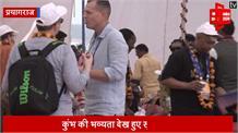 कुंभ नगरी प्रयागराज पहुंचे 187 देशों के प्रतिनिधि, कुंभ की भव्यता देख हुए खुश