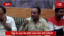 Jharkhand में Congress-JVM गठबंधन में मचा घमासान
