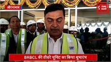 केंद्रीय ऊर्जा राज्यमंत्री R.K Singh ने BRBCL की तीसरे यूनिट का किया शुभारंभ