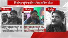 मिर्जापुर पहुंचे नेता हार्दिक पटेल, कहा- देश मांग रहा बदला, मोदी जी कर रहे सिर्फ राजनीति