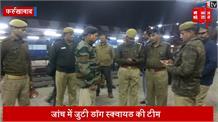 कालिंदी एक्सप्रेस में हुए धमाके से मची अफरा-तफरी, जांच में जुटी डॉग स्क्वायड की टीम