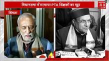 बजट सत्र:सदन में गरमाया PTA शिक्षकों का मुद्दा