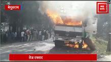 तेज रफ्तार ट्रक ने स्कूली छात्र को रौंदा, गुस्साए लोगों ने ट्रक को किया आग के हवाले