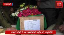 Pulwama terror attack: शहीद रमेश यादव का किया गया अतिंम संस्कार, पिता ने नम आखों से दी मुखाग्नि