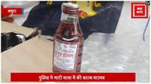 नकली शराब  फैक्ट्री पर पुलिस ने मारा छापा, 4 अभियुक्त गिरफ्तार