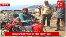 सड़क हादसे की पीड़िता को मिली सरकारी मदद, DM ने दिया 1 लाख का चेक