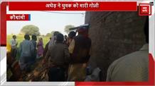 Kaushambi: अधेड़ ने युवक को मारी गोली, गुस्साए परिजनों ने आरोपी को लगाई आग