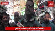 स्थानीयों और सामाजिक संगठनों ने निकाली आक्रोश रैली, बोले- 'आतंकियों को दो मुंह तोड़ जवाब'