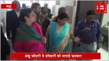 महिला आयोग की उपाध्यक्ष ने अस्पताल का किया निरीक्षण, डॉक्टरों को लगाई फटकार