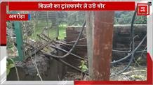 बिजली का ट्रांसफार्मर ले उडे़ चोर, ग्रामीणों ने किया प्रदर्शन