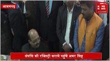 सांसद अमर सिंह ने 'सेवा भारती' को दान की करोड़ों की पैतृक संपत्ति