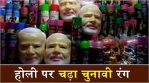 होली पर चढ़ा चुनावी रंग, बाजारों में PM मोदी के मुखौटों की मांग