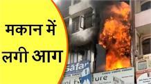दिल्ली : घर में लगी आग, 2 बच्चों की झुलसकर मौत