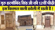 Guru Hargobind Singh Ji के वंशजों की हवेली के करें दर्शन !