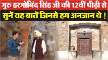 गुरु हरगोबिंद सिंह जी की 12वीं पीढ़ी से खास बातचीत !