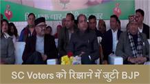 SC Voters पर Political Parties की निगाहें,  CM ने सम्मेलन कर Congress पर साधा निशाना