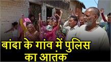 शराबी को पकड़ने गई पुलिस ने गांव में मचाया आतंक