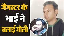 Gangster ghanshampuria के भाई ने युवक को मारी गोली