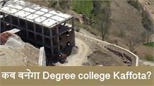 कछुआ चाल में चल रहा Degree college Kaffota का कार्य, खुले आसमान के नीचे पढ़ाई करने को मजबूर Students
