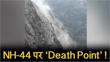 जम्मू-श्रीनगर NH-44 पर 'death point', कैमरे में कैद हुआ खौफनाक मंजर