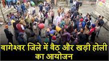 बागेश्वर जिले मेंबैठ और खड़ी होली के गीतोंपर झूमें लोग, होली की दी शुभकामनाएं