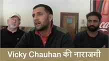 देखिए सरकार से क्यों नाराज हैं Vicky Chauhan