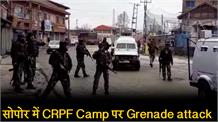 Sopore में CRPF Camp पर UBGL Grenade attack, Encounter में SHO घायल