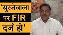 BJP  आईटी सेल ने सुरजेवाला पर FIR दर्ज की मांग की, कमिश्नर को सौंपा शिकायत पत्र