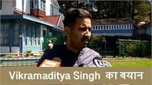 देखें गरीबों को 72000 देने वाली Scheme पर क्या बोले Vikramaditya Singh