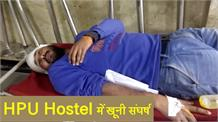 HPU Hostel में SFI-ABVP छात्रों में खूनी संघर्ष, सीएम ने दिए जांच के आदेश, कहा यह वेस्ट बंगाल नहीं