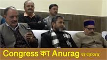 Congress का Anurag पर पलटवार, धूमल का उदाहरण देकर दिखाया आइना