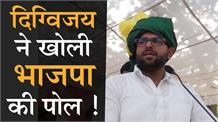 Palwal में गरजे Digvijay Chautala, कहा- Army की वर्दी पहन वोट मांग रहे BJP नेता