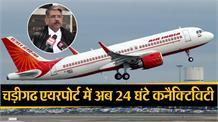 चंडीगढ़ एयरपोर्ट में 10 अप्रैल से 24 घंटे रहेगी कनैक्टिविटी