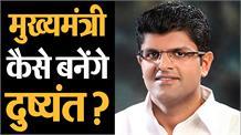 Dushyant Chautala का बड़ा बयान, अब कैसे बनेंगे मुख्यमंत्री ?