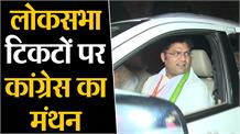 Delhi में हुई Congress Screening Committee की बैठक, लोकसभा टिकटों पर किया गया मंथन